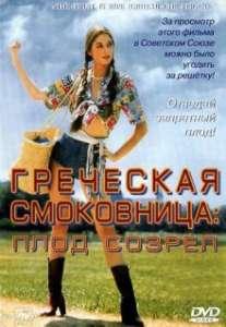 Смотреть Греческая смоковница